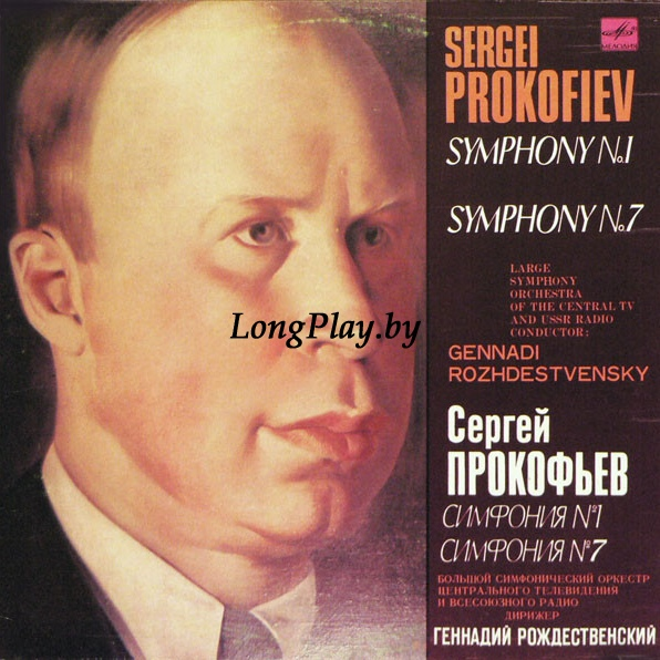 Sergei Prokofiev - The Moscow Radio Symphony Orchestra , Conductor Gennady Rozhdestvensky ‎ - Symphonies Nos.1, 7