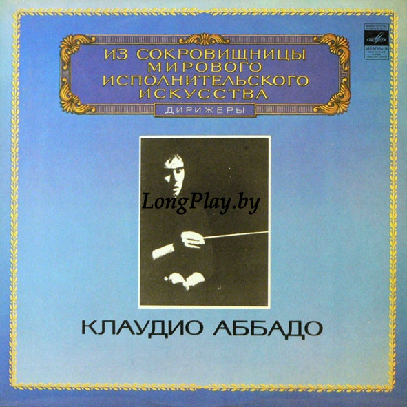 A. Bruckner - The Vienna Philharmonic Orchestra , Conductor Claudio Abbado  - Symphony No. 1 In C Minor