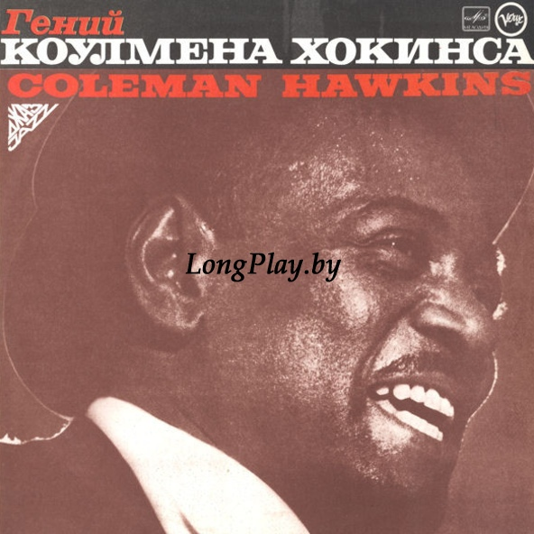 Coleman Hawkins  - Гений Коулмена Хокинса = The Genius Of Coleman Hawkins