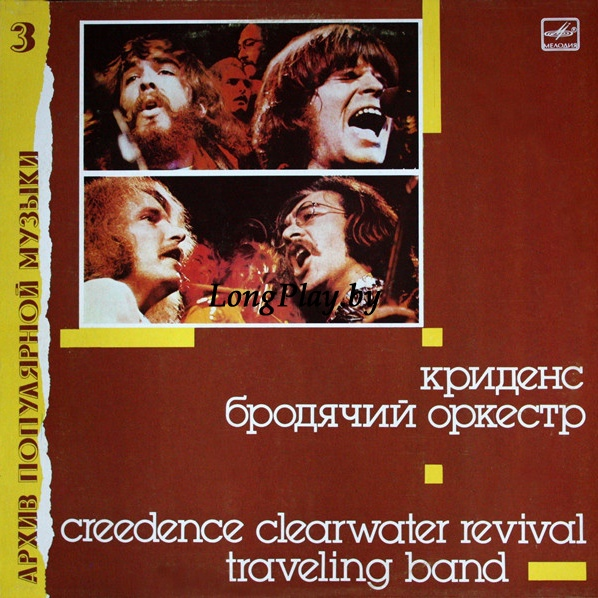 Creedence Clearwater Revival  - Traveling Band = Бродячий Оркестр