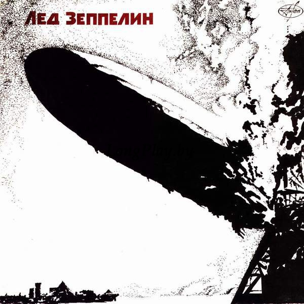 Led Zeppelin ‎ - Лед Зеппелин
