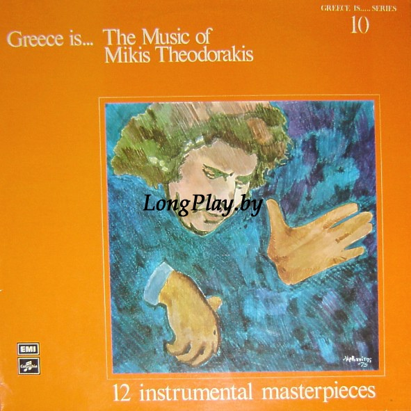 Mikis Theodorakis - Greece Is... The Music Of Mikis Theodorakis