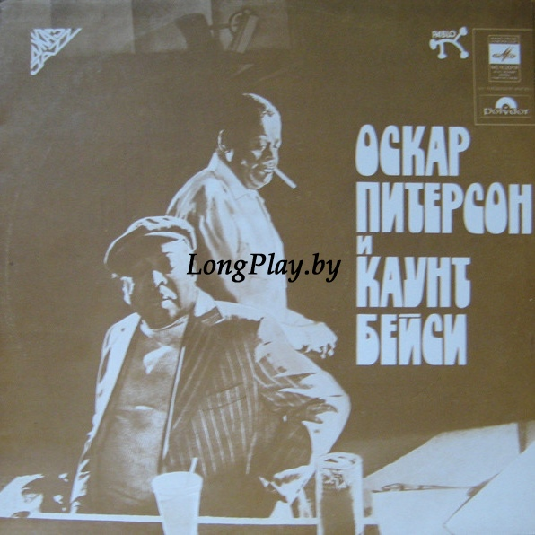 Oscar Peterson And Count Basie = Оскар Питерсон И Каунт Бейси -