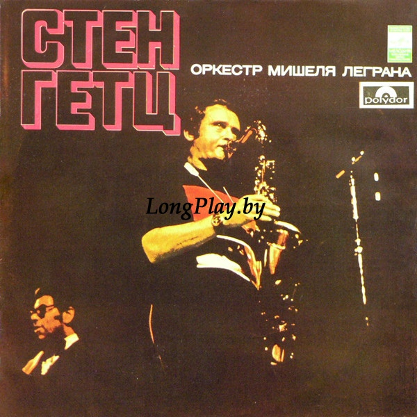 Stan Getz = Стен Гетц, Оркестр Мишеля Леграна - Communications '72 = Стен Гетц