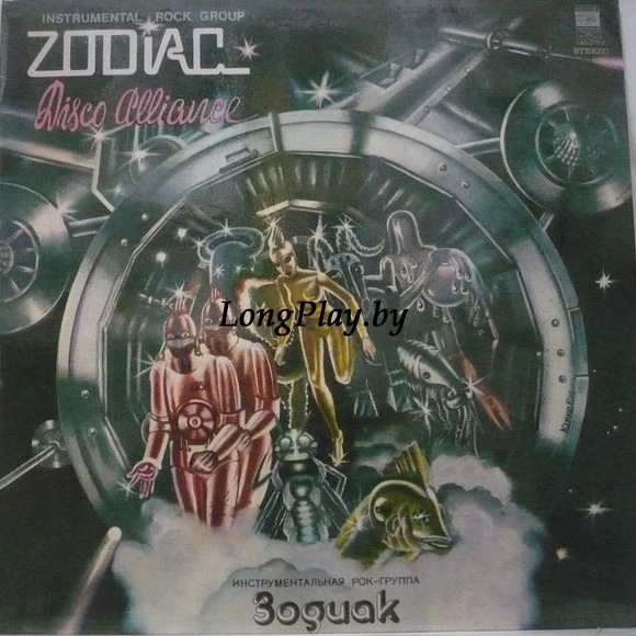 Зодиак = Zodiac  - Disco Alliance