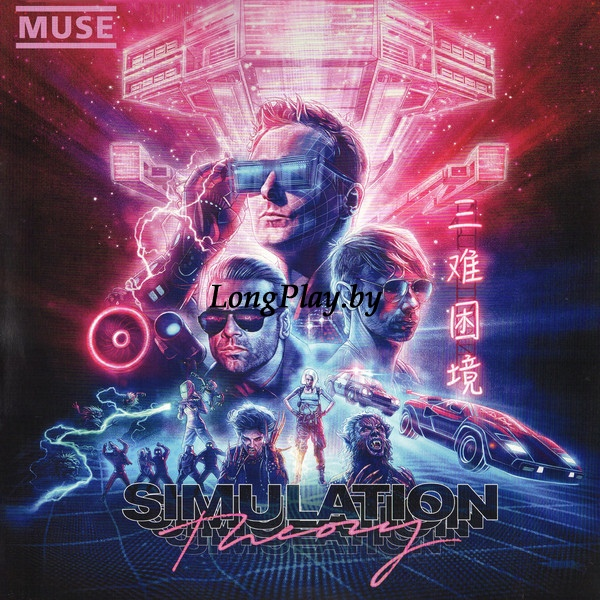 Muse ‎ - Simulation Theory ++