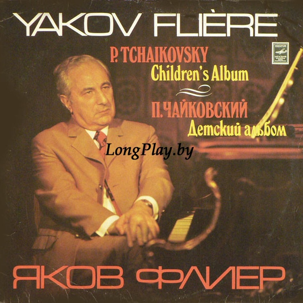 Чайковский = P. Tchaikovsky - Yakov Fliere - Children's Album++