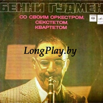 Benny Goodman, His Orchestra, Quartet and Sextet - Бенни Гудмен